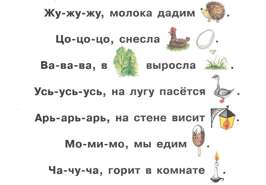 чистоговорки для детей 6-7 лет в детском саду