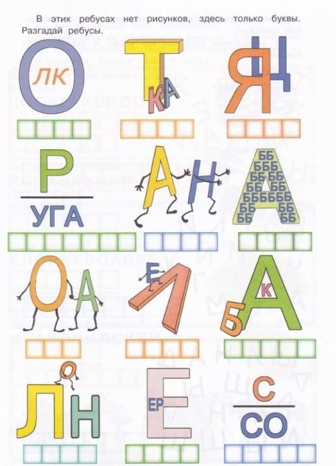 ребусы с буквами