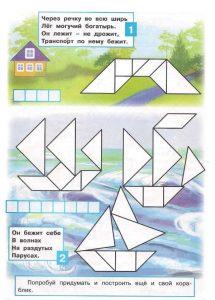танграм для детей схемы