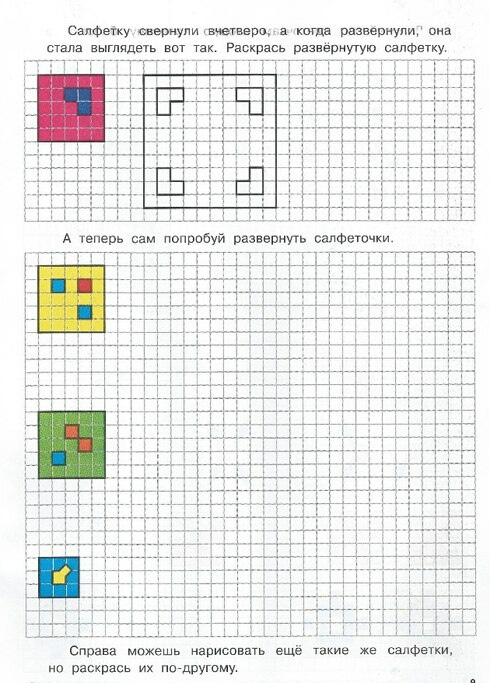рисуем по клеточкам для детей 6-7 лет распечатать графический диктант