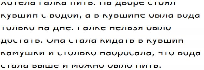 тексты для скорочтения