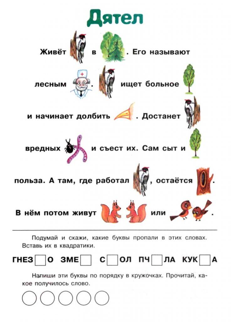 как развить речь у детей