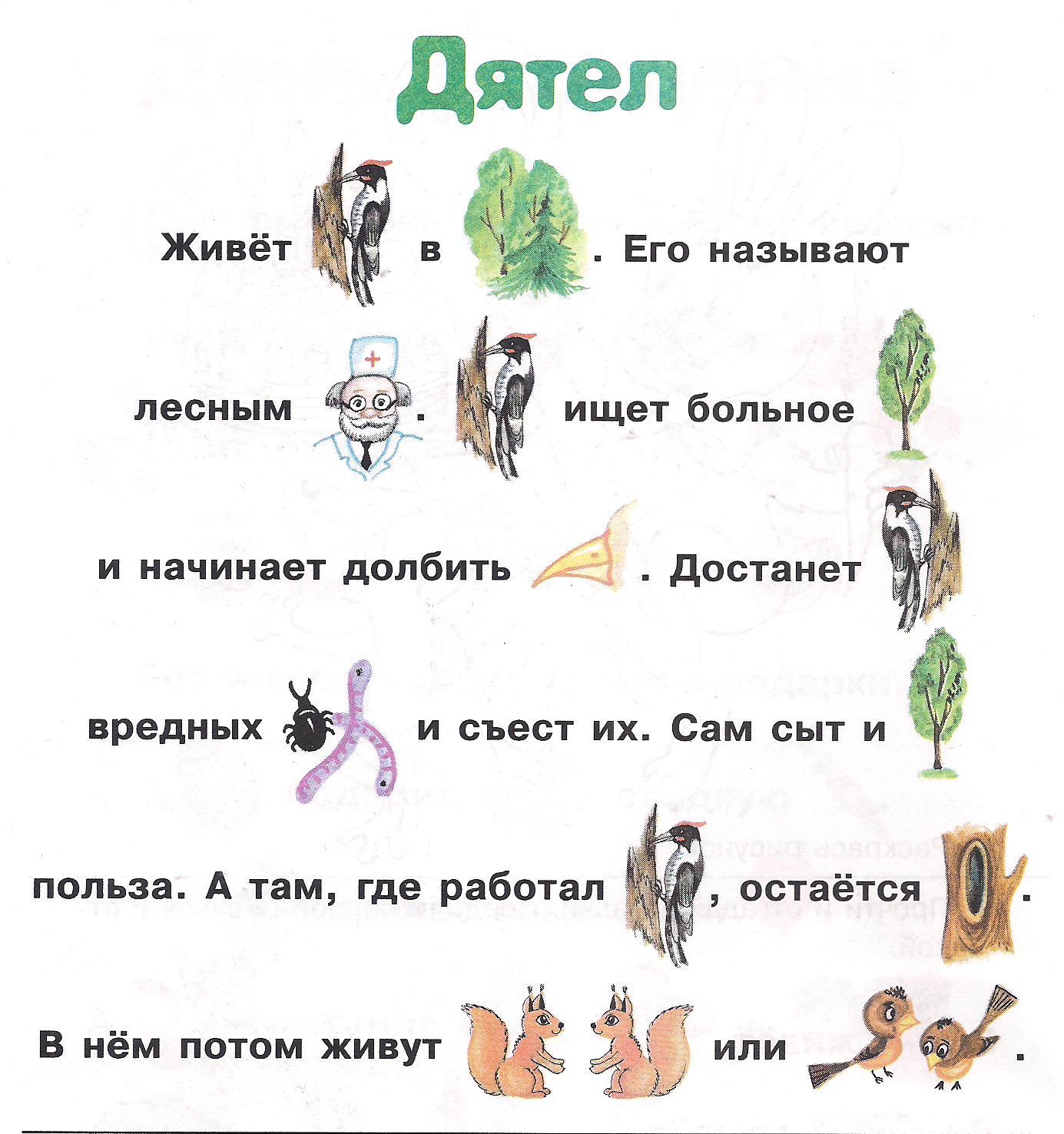 словообразование у дошкольников