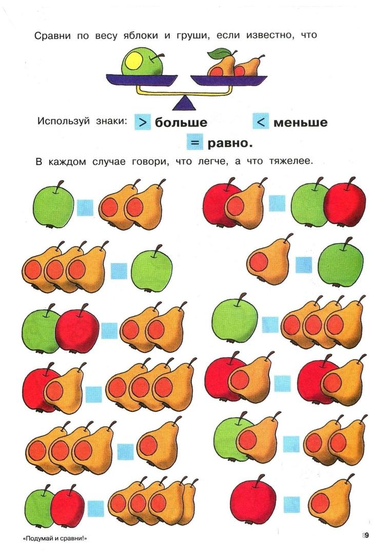 математика для дошкольников 5-6 лет задания распечатать