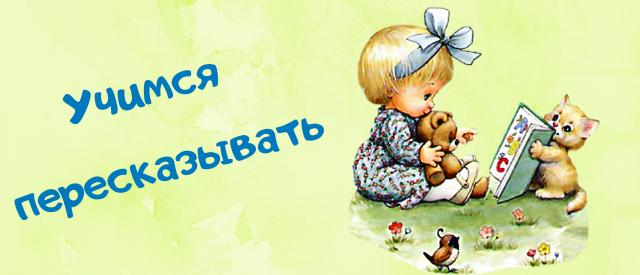 как научить ребенка пересказывать прочитанное