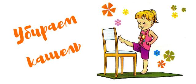 как убрать кашель у ребенка быстро в домашних условиях