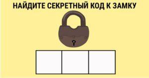 Найдите секретный код к замку.
