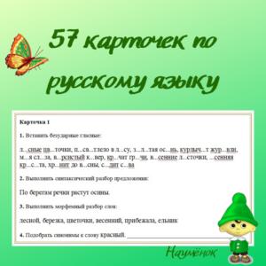 kartochki-po-russkomu-yazyiku