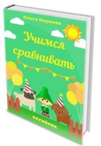 """Ольга Наумова """"Учимся сравнивать"""""""