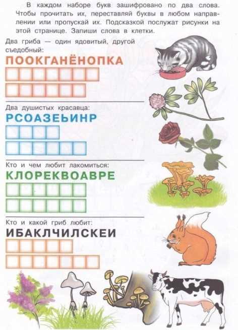 Задания с буквами для детей 6-7 лет распечатать