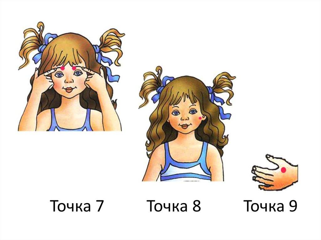 Детский точечный массаж