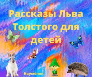 Читать рассказы Л.Н. Толстого для детей