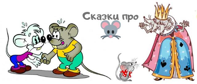 сказки с мышами крысами