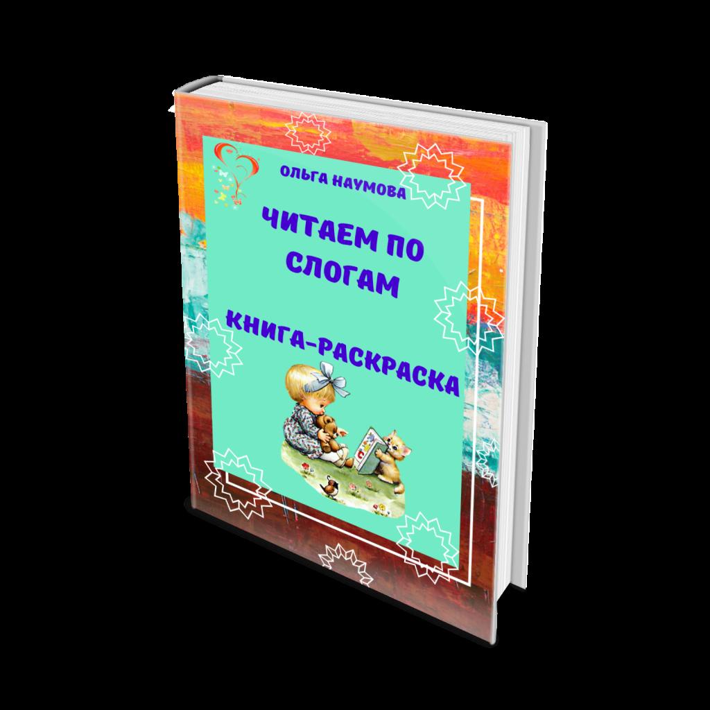 Тексты по слогам для начинающих читать детей распечатать