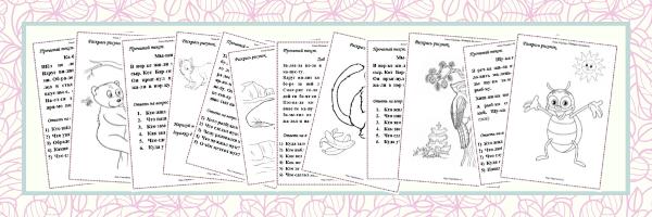 читаем по слогам 1 класс тексты для чтения распечатать