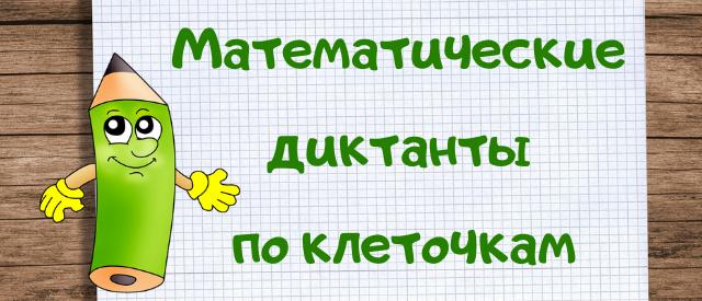 математические диктанты по клеточкам