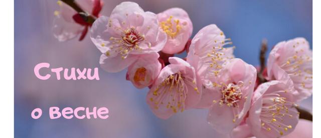стихи о весне русских поэтов