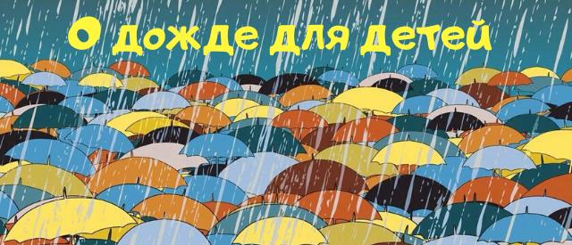 стихи о дожде русских поэтов