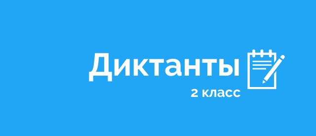 диктанты для 2 класса по русскому языку