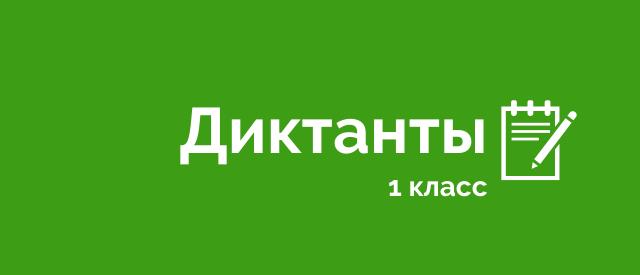 Диктанты для 1 класса по русскому языку