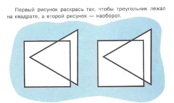 геометрические фигуры и геометрические тела