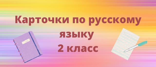 русский язык 2 класс карточки с заданиями
