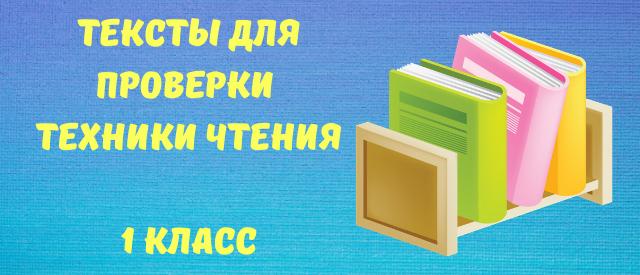 1 класс тексты для проверки техники чтения