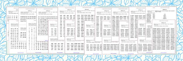 слоговые таблицы для чтения карточки распечатать
