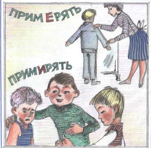 карточки безударные гласные в корне слова 3 класс