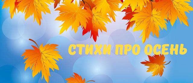стихи об осени русских поэтов