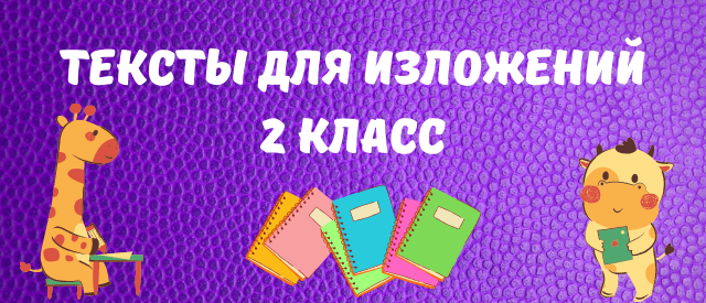 изложения для 2 класса по русскому языку