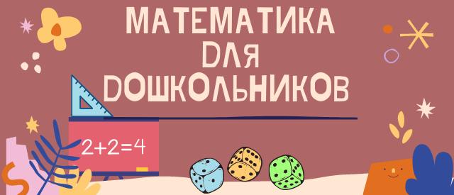 математика для дошкольников 6-7 лет задания распечатать