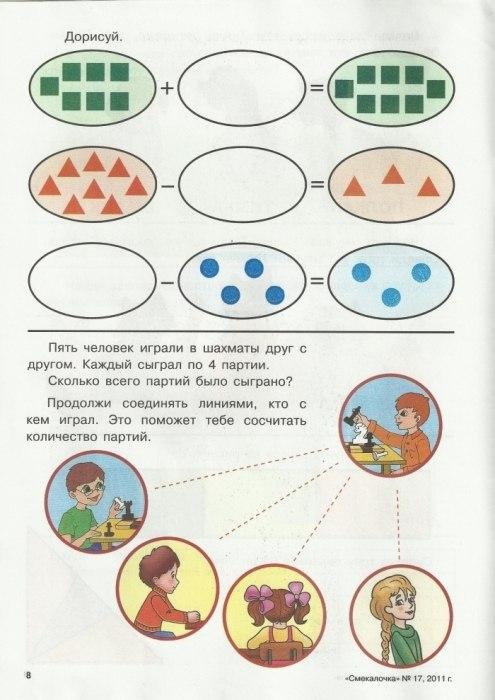 задания для детей 6-7 лет для подготовки к школе по математике распечатать бесплатно
