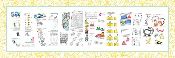 подготовка к школе занятия для дошкольников распечатать