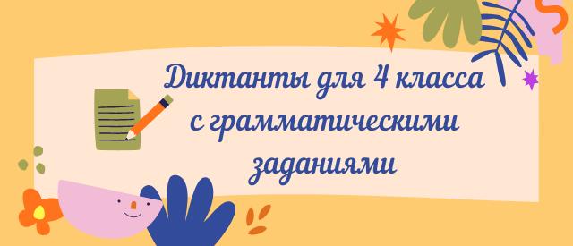 диктанты 4 класс по русскому языку с грамматическими заданиями