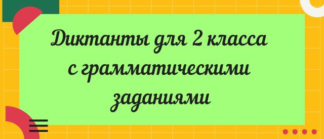 диктант для 2 класса по русскому языку с грамматическим заданием