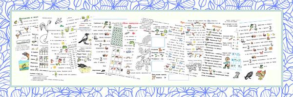 тексты с картинками вместо слов для детей