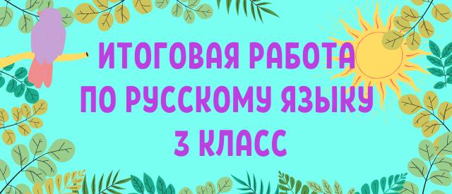 промежуточная аттестация по русскому языку 3 класс