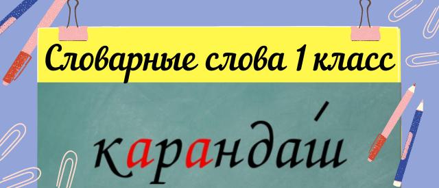 список словарных слов 1 класс школа россии