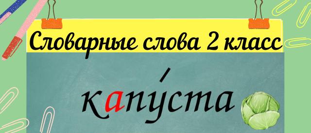 список словарных слов 2 класс школа россии