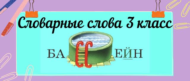 словарные слова 3 класс русский язык школа россии