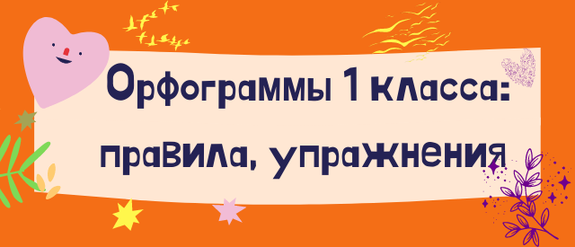 карточки по русскому языку 1 класс для индивидуальной работы школа россии
