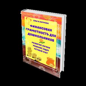финансовая грамотность для детей начальной школы