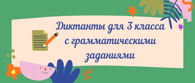 диктанты для 3 класса по русскому языку школа россии