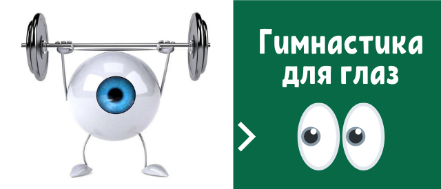 для глаз гимнастика для детей